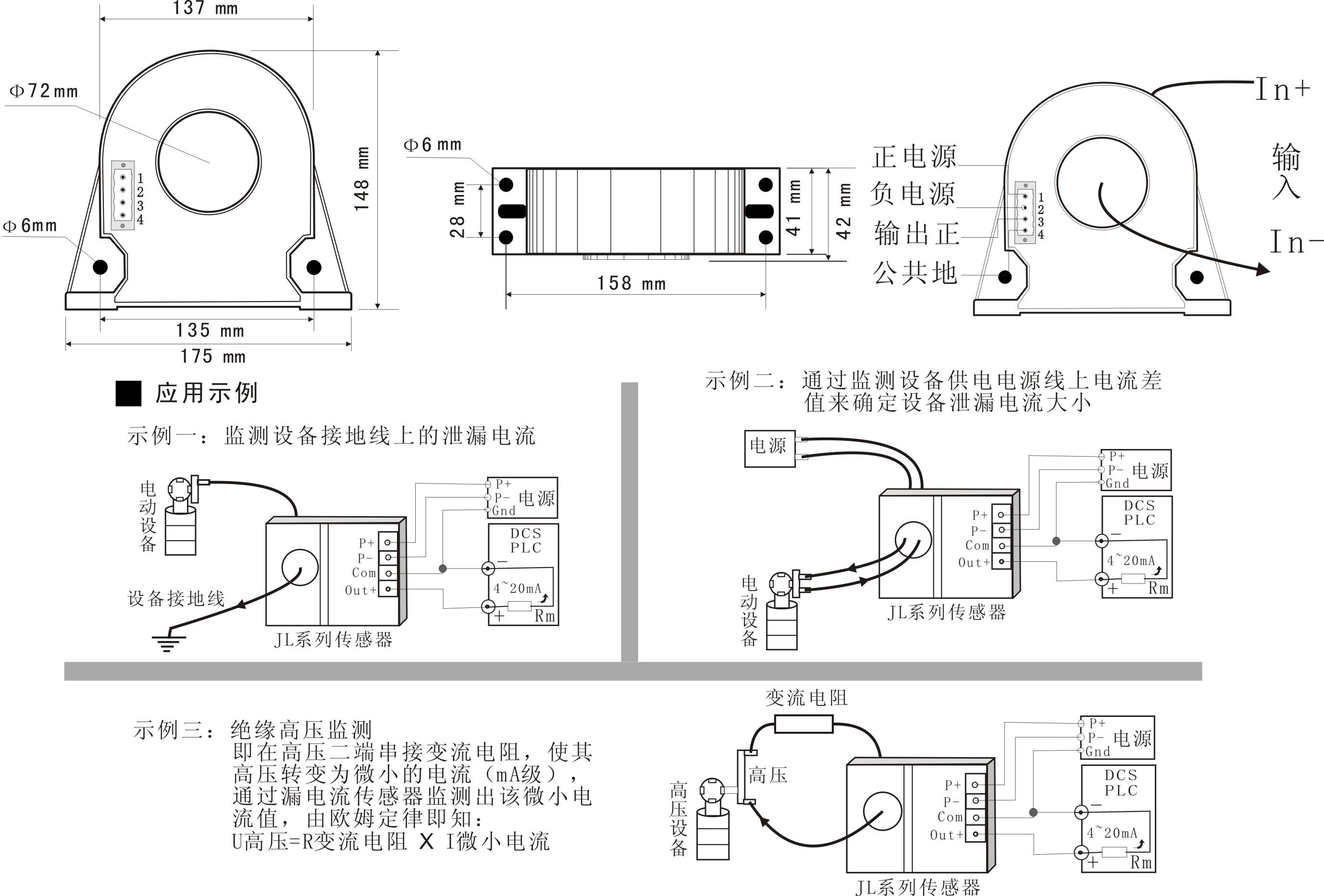 弱电流检测给单片机供地,毫安级超大大口径交流漏电流