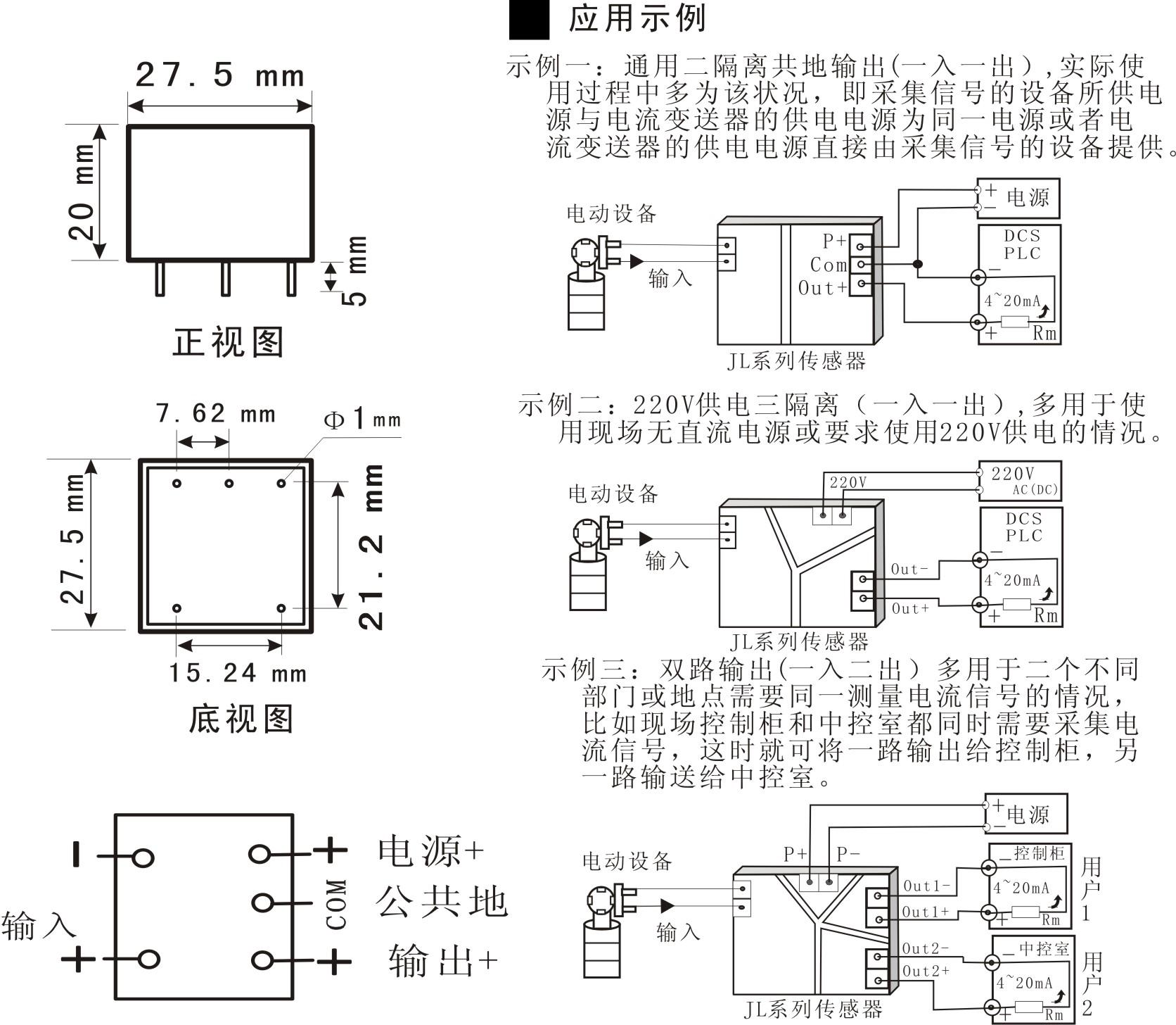 """体积小 高度电绝缘 高可靠性 稳定性好 应用领域: 高速驱动领域 功率电源 过压保护 控制系统反馈 铁路系统 电力系统 直流电压传感器注意事项: 1.正确连接电源线 2.当被测电压正端从""""V+""""端输入,从""""V-""""输出时,在测量端获得同相电压。 连接与调节 """"+"""":正电源 """"-"""":负电源 """"VO"""":输出端 """"GND"""":电源地 """"V+"""":被测"""