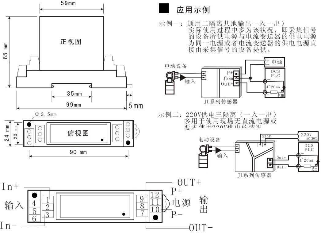 电流传感器/变送器/感应器/感知器介绍      工作原理 :线性光电隔离